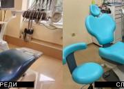 Нова визия за стария ви стоматологичен стол