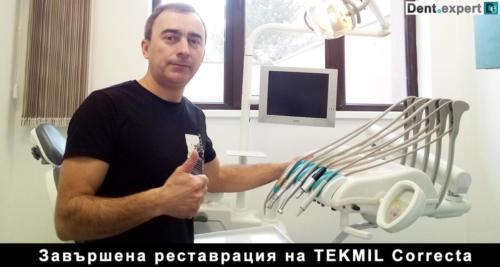 Реставриран стоматологичен юнит Текмил